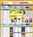 爱革CMS 电影网站模板 W025002,S02 - 源码下载 -六神源码网