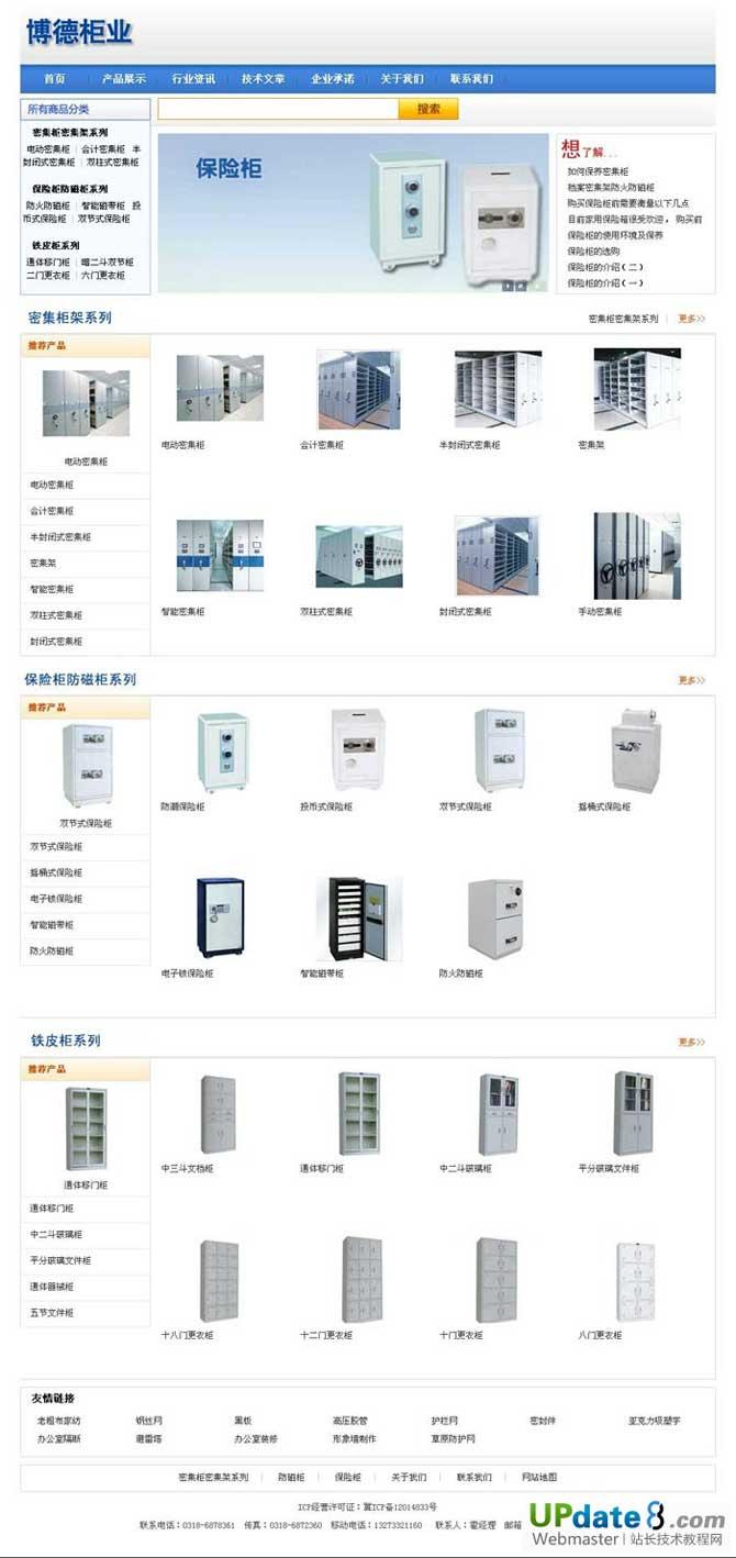 蓝色企业网站 dedecms5.7模板 - 源码下载 -六神源码网