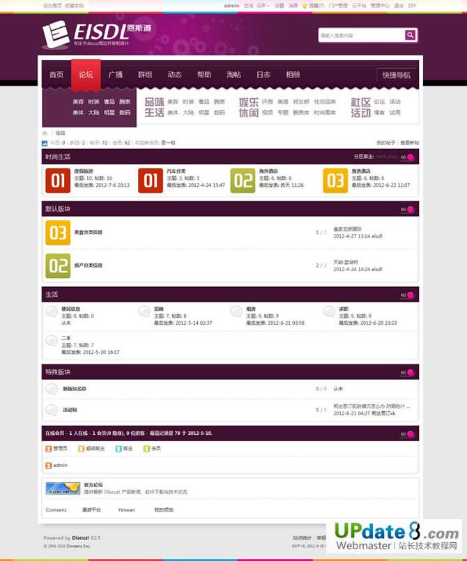 恩斯道炫彩五色网站模板 discuzX2.5模板 - 源码下载 -六神源码网