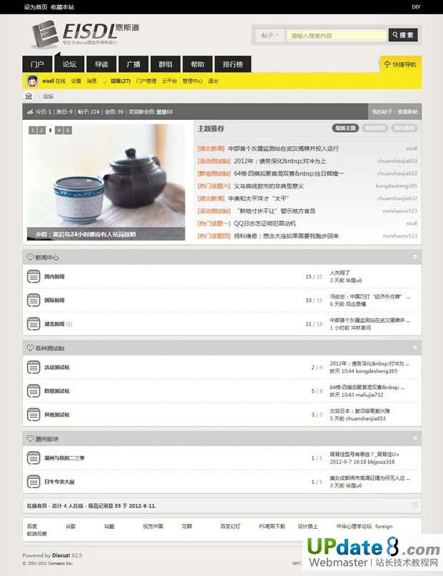 恩斯道质感灰黑风格 discuzX2.5模板 - 源码下载 -六神源码网