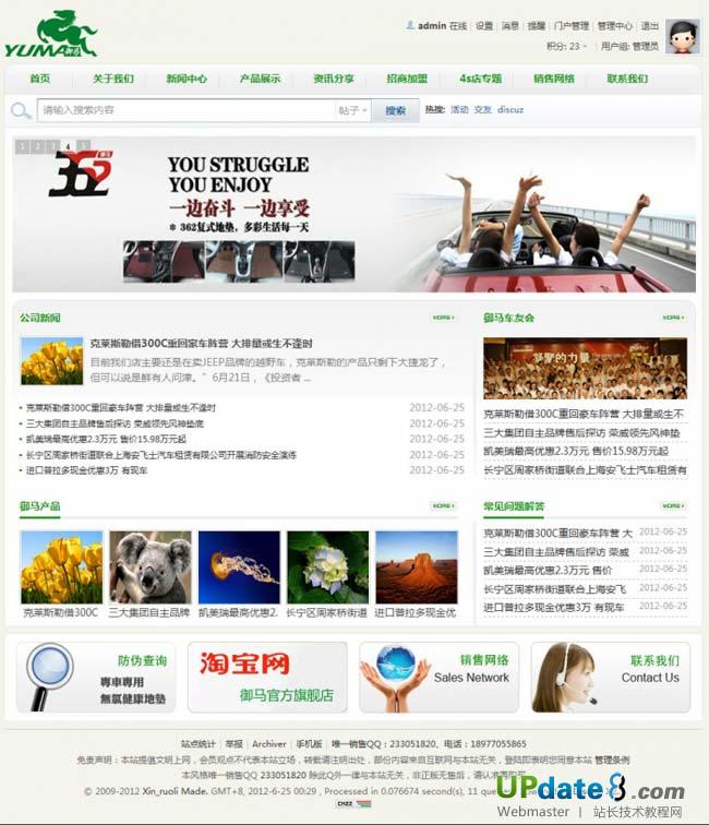 discuzX2.5 企业公司单位网站 - 源码下载 -六神源码网