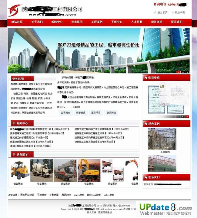dedecms 红色大气企业网站 - 源码下载 -六神源码网