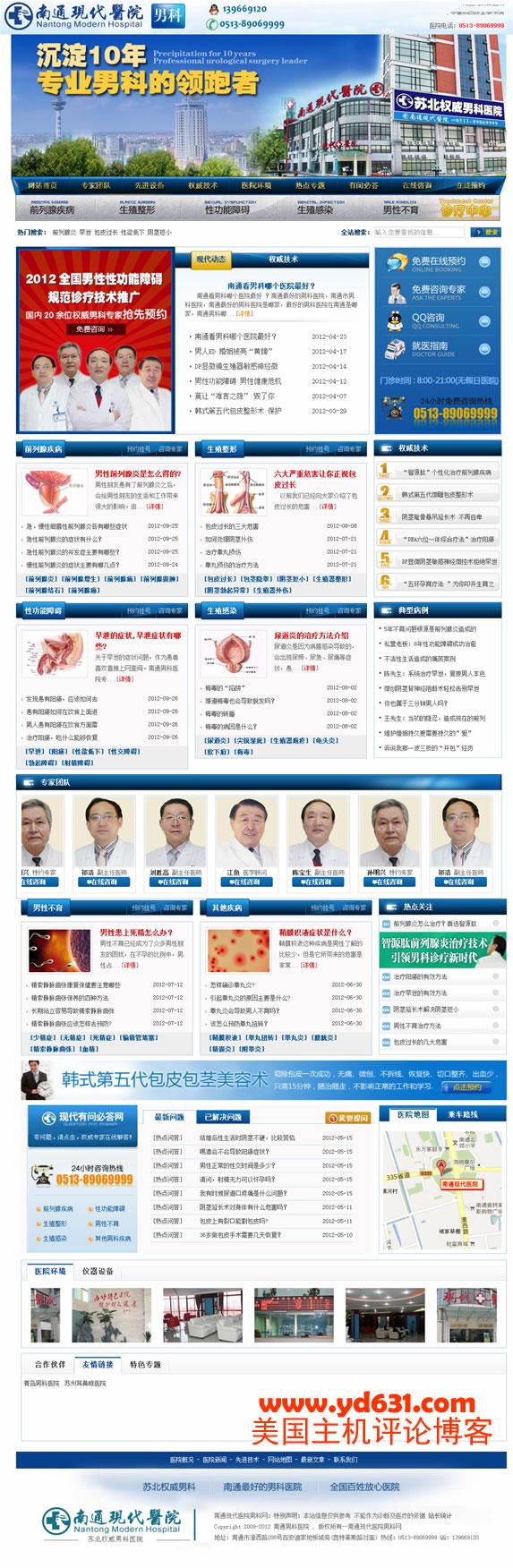 DEDECMS织梦医院网站主题模板(GBK) - 源码下载 -六神源码网