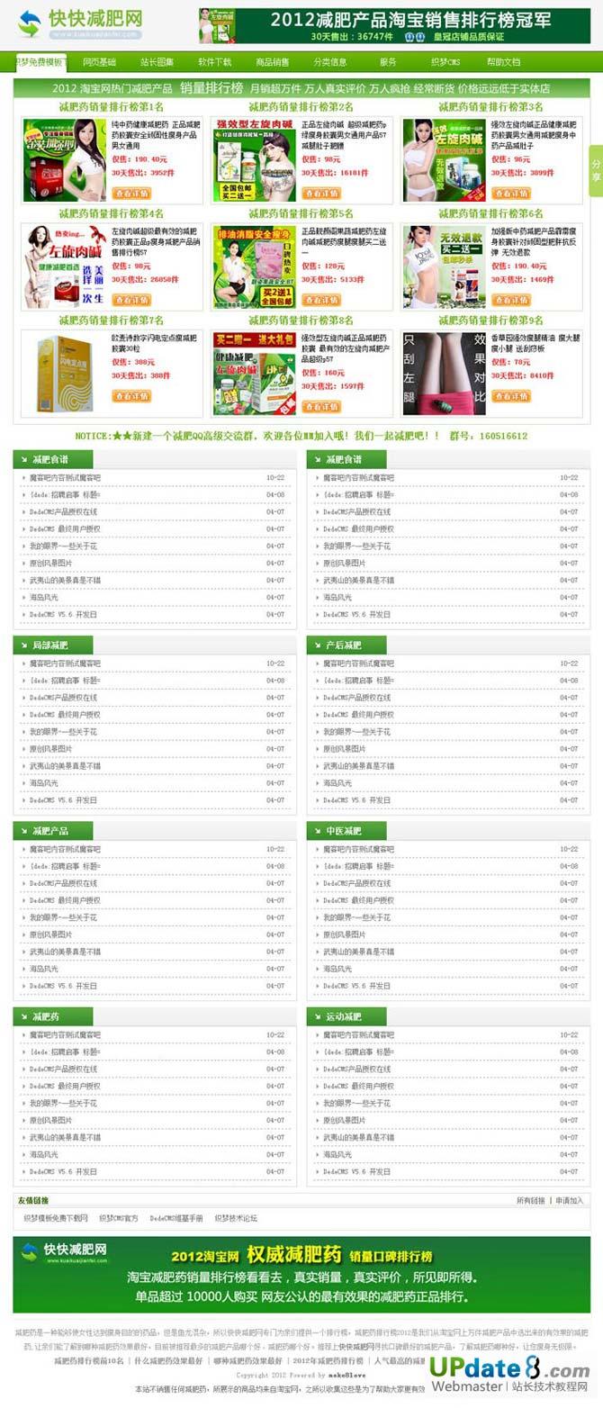 绿色减肥淘宝客网站dedecms5.7模板 - 源码下载 -六神源码网