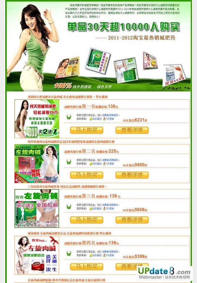 绿色淘宝客网站dedecms5.7模板 - 源码下载 -六神源码网