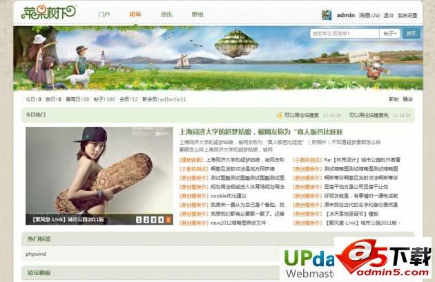 phpwind模板 - 仿苹果树 - 源码下载 -六神源码网