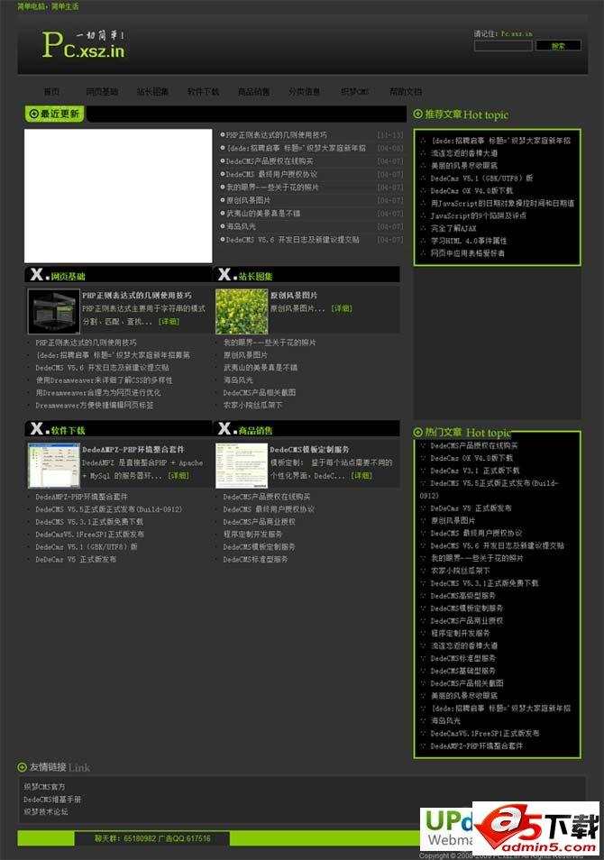 黑绿色dedecms模板 - 源码下载 -六神源码网