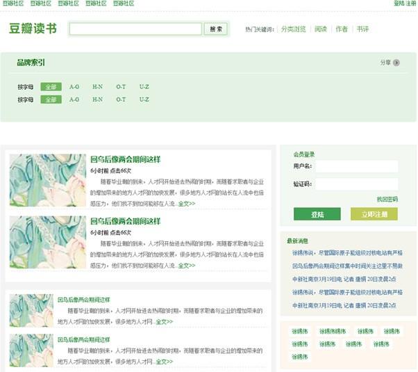 帝国cms v6 豆瓣绿色清爽模板 - 源码下载 -六神源码网