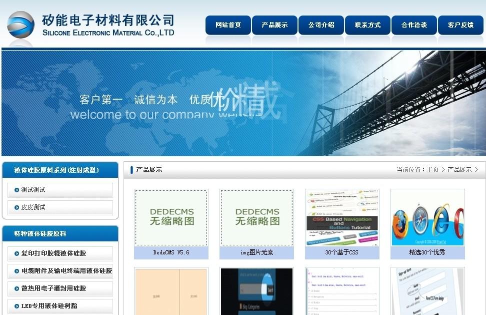 站长吧站长网-DEDE织梦电子/五金企业网站模板 - 源码下载 -六神源码网