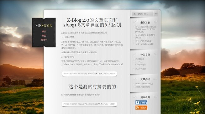 memoir主题免费下载,zblog仿站乐园提供,zblog2.0模板 - 源码下载 -六神源码网