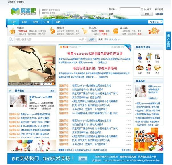 DiscuzX2.5尚蓝风格模板 - 源码下载 -六神源码网