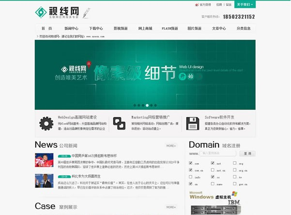帝国CMS精美网络公司模板 - 源码下载 -六神源码网
