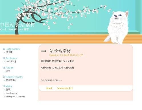 Wordpress Kitten模板 - 源码下载 -六神源码网