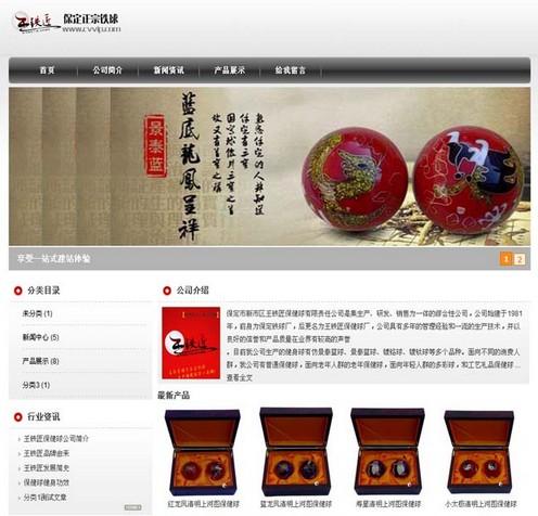 浅色系zblog2.0企业模板,后台增加首页关键词设置,wtj1210 - 源码下载 -六神源码网
