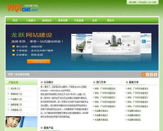 z-blog 2.0企业模板,仿易企cms绿色企业模板 - 源码下载 -六神源码网