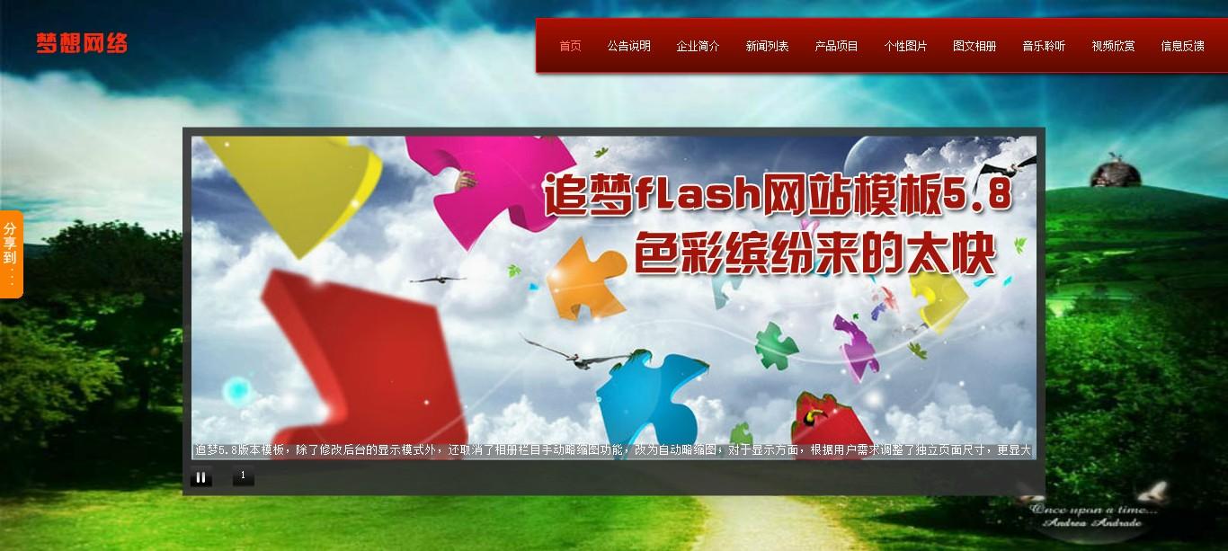 追梦4.4智能flash整站模板 4.4 - 源码下载 -六神源码网