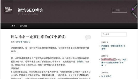 wordpress super_seoer 主题(简单型博客模板) - 源码下载 -六神源码网