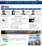 帝国cms新媒体站长网蓝色经典环球版 - 源码下载 -六神源码网