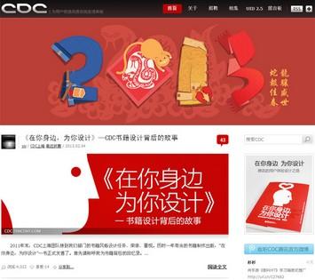 wordpress腾讯TencentCDC主题 - 源码下载 -六神源码网
