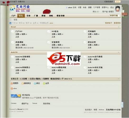 Discuz! X2.5 淡雅书本中国风模板 - 源码下载 -六神源码网