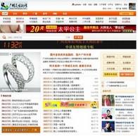 Discuz! X2.5 广州美味街网模版 - 源码下载 -六神源码网