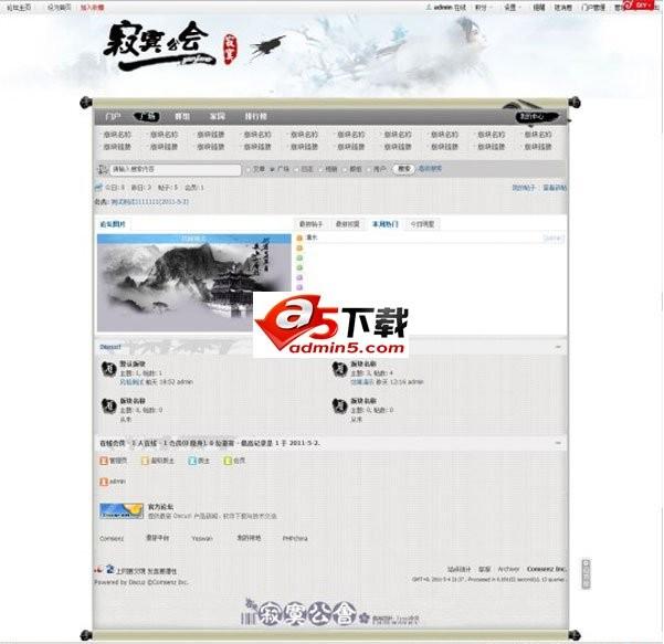 Discuz! x2古典中国风模板 - 源码下载 -六神源码网