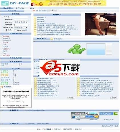 DiY-Page 水晶亮蓝风格 - 源码下载 -六神源码网
