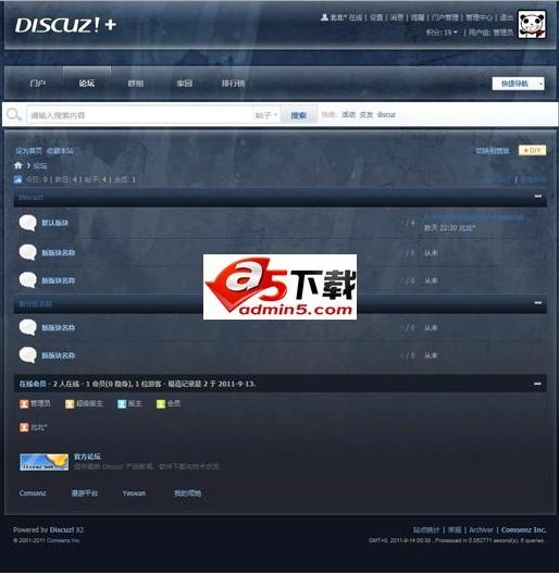 Discuz! x2蓝色透明模板 - 源码下载 -六神源码网