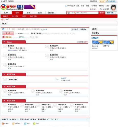 爱乐讯站长天空风格 DX2模板 - 源码下载 -六神源码网