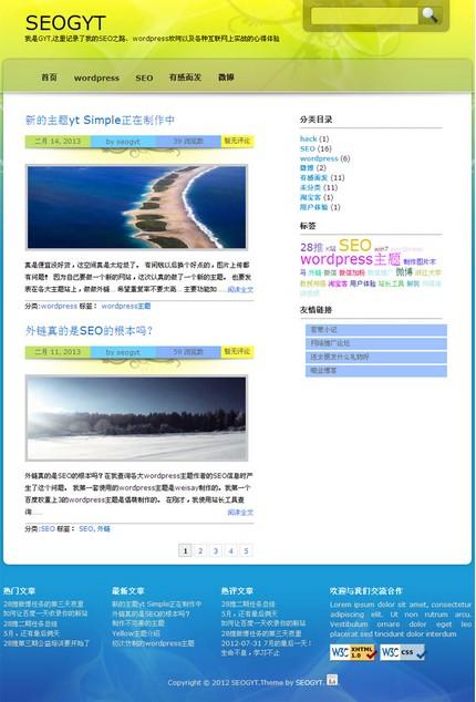 wordpress黄色修边主题 - 源码下载 -六神源码网