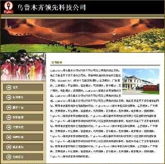 爱革CMS 公司网站模板 W010002 - 源码下载 -六神源码网