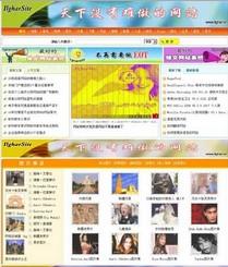 爱革CMS 门户网站模板 W000001 - 源码下载 -六神源码网