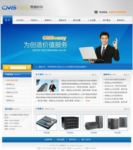 CmsEasy公司网站模板 20100822 - 源码下载 -六神源码网