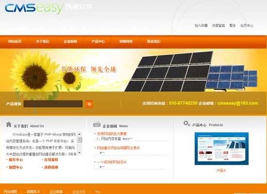 CmsEasy公司网站模板 20100520 - 源码下载 -六神源码网