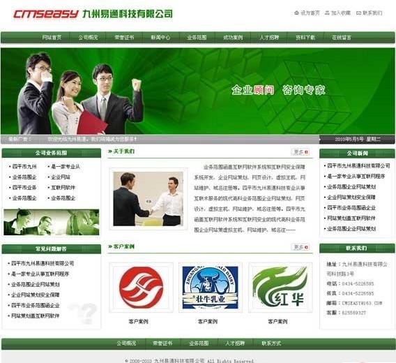 CmsEasy公司网站模板 20100506 - 源码下载 -六神源码网