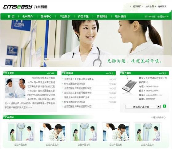 CmsEasy公司网站模板 20100311 - 源码下载 -六神源码网