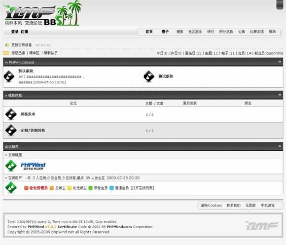 PHPWind 7.0 精仿雨林木模板 1 - 源码下载 -六神源码网