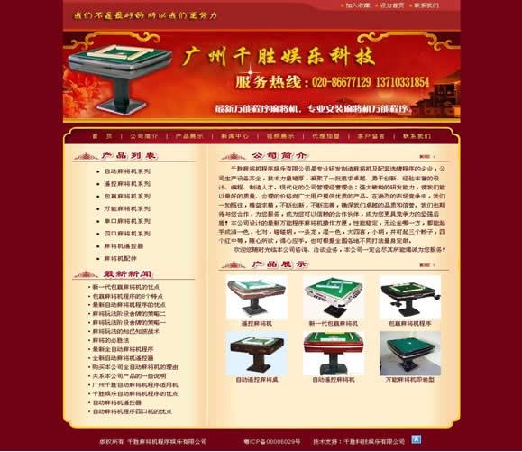 帝国CMS 企业模板 2 - 源码下载 -六神源码网