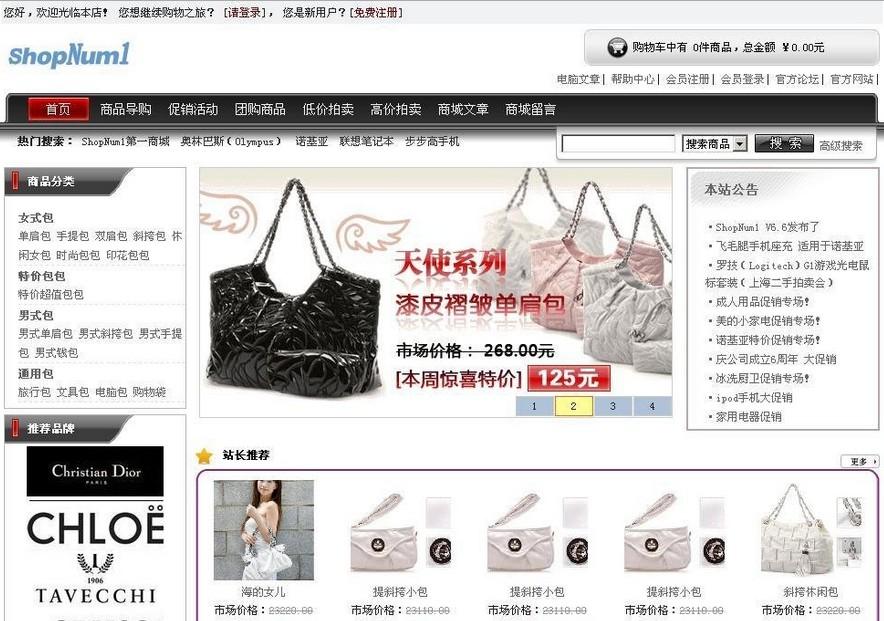 ShopNum1网店系统 黑色经典模板 UTF8 - 源码下载 -六神源码网