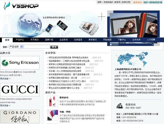 V5Shop网店系统V8.30 企业版1•通用型模板 - 源码下载 -六神源码网