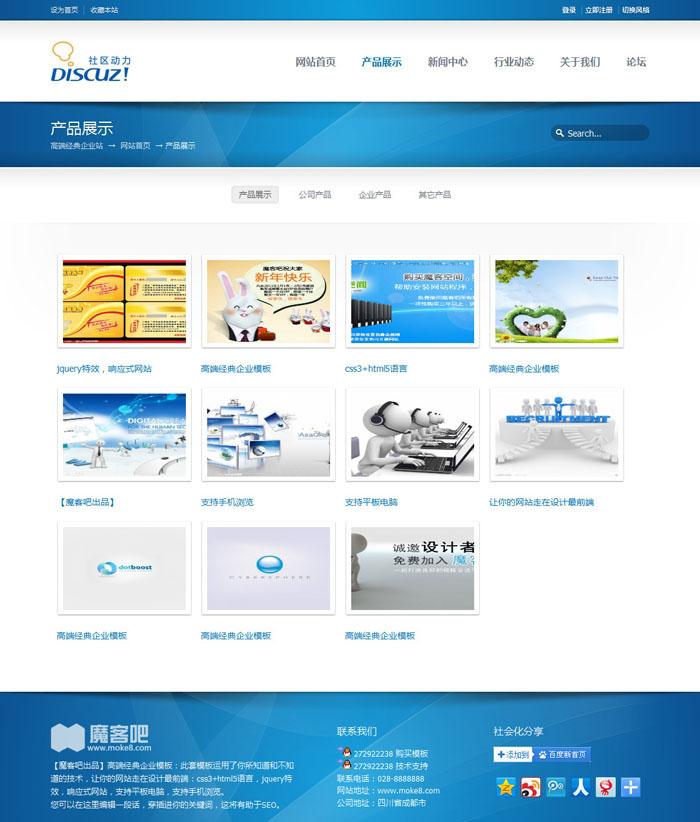 高端经典企业模板商业版UV1.0 - 源码下载 -六神源码网