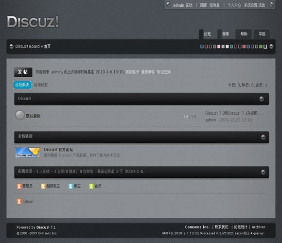 Discuz! 质感金属模板 - 源码下载 -六神源码网