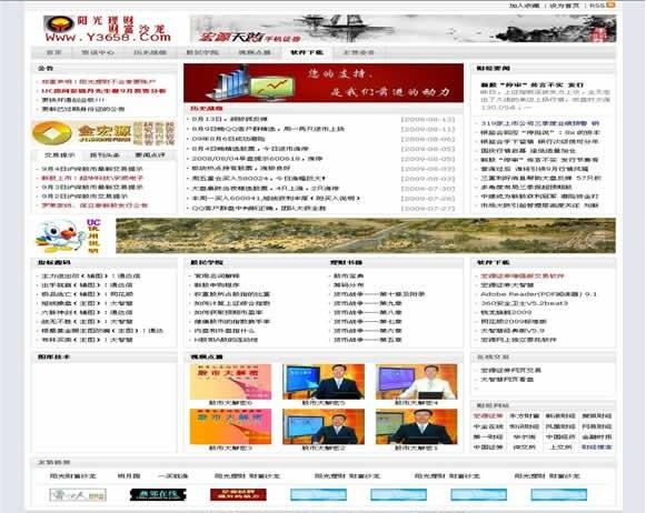 帝国CMS 理财网站模板 - 源码下载 -六神源码网