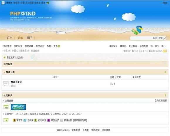 PHPWind 沙滩模板 - 源码下载 -六神源码网