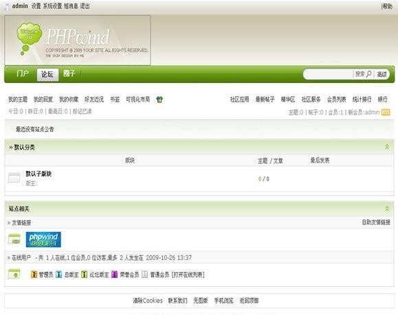 PHPWind 绿色心情模板 - 源码下载 -六神源码网