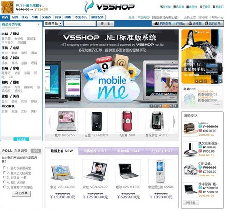 V5SHOP V8.0标准模板 - 源码下载 -六神源码网