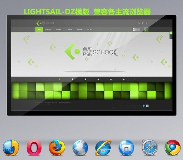 Lightsail_概念版 商业GBKv2.3 - 源码下载 -六神源码网