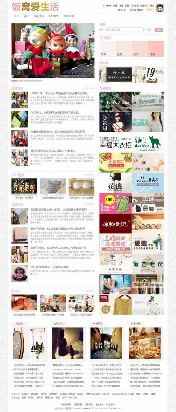 discuz2.5清新时尚模板 - 源码下载 -六神源码网