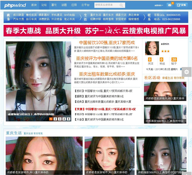 PHPWind9.0重庆社区风格 - 源码下载 -六神源码网
