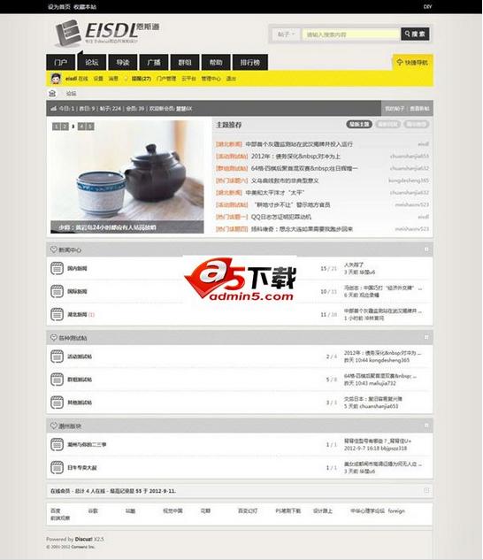 Discuz! x2.5质感灰黑模板 - 源码下载 -六神源码网